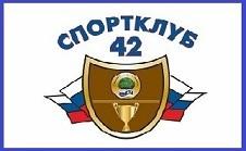 """Поздравляем нашу команду """"СПОРТКЛУБ 42"""""""