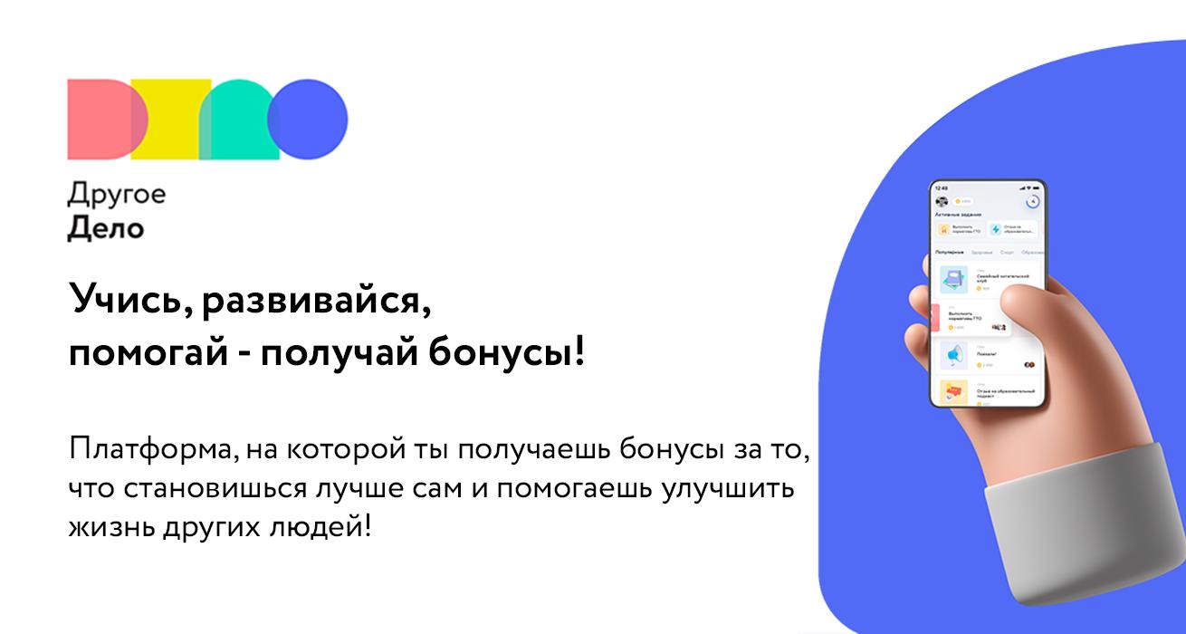 """Платформа """"Другое дело"""""""